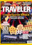 National Geographic Traveler (RUS)
