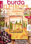Burda Patchwork (RUS)