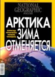 National Geographic (RUS)