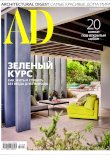 Architectural Digest (RUS)