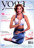 Yoga Journal (RUS)